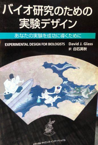 experimental design Japanese cover